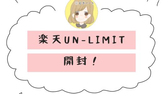 Rakuten UN-LIMITの対応機種AQUOS sense3 liteが届いた☆楽天アンリミットを試しての感想