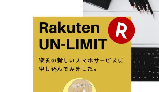 楽天の携帯キャリアサービス「Rakuten UN-LIMIT」を申し込みました!今なら最大20800ポイント還元☆