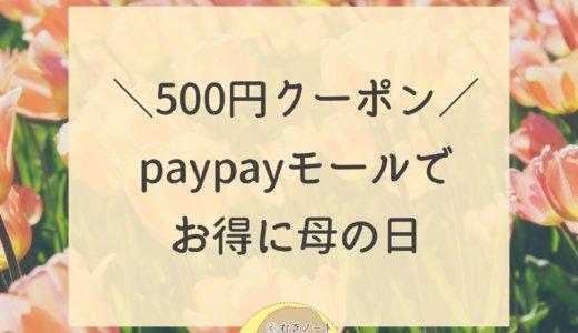 PayPayモールの500円引きクーポン利用でお得に母の日ギフトを購入しました(๑´ლ`๑)