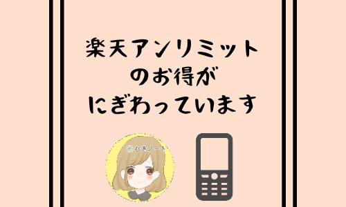 楽天モバイルのお得が熱い!楽天miniが1円!楽天アンリミットって実際どうなの?