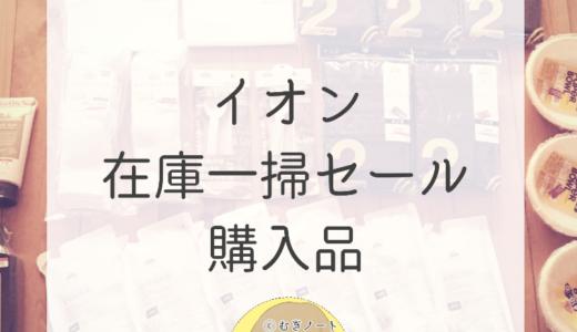 6/4~イオンで在庫一掃セール開催!10円~購入品紹介!