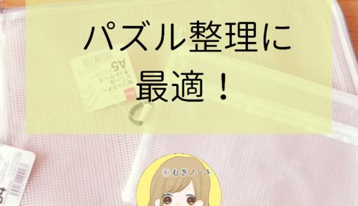 パズル整理に便利な100円ショップグッズ