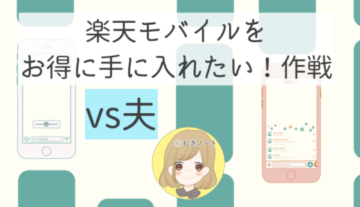 声出た!嘘でしょ?!楽天モバイルを1年間無料で楽めて1020円のお小遣い付き?!【楽天UNLIMITⅤ】