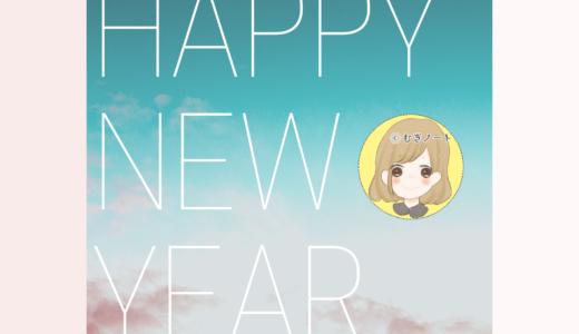 新年の挨拶と目標などなど♡